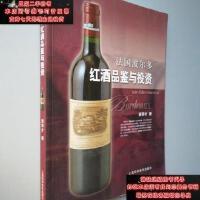 【二手旧书9成新】法国波尔多红酒品鉴与投资.9787532393350