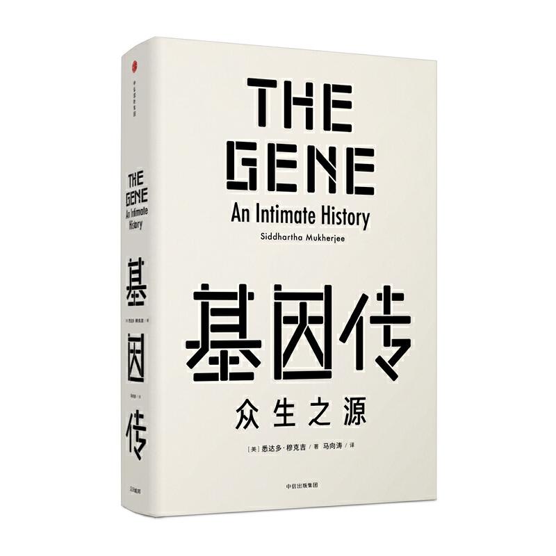 """见识丛书·基因传(精装版) 随书赠送震撼年表,见识基因研究史上的不朽传奇。基因的发现,破解了生命的奥秘,""""人类""""的概念将从根本上发生改变,后人类时代正在来临。《基因传》像侦探小说一样带我们了解基因研究三千年发展史,比尔?盖茨推荐"""