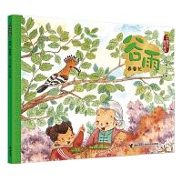 二十四节气旅行绘本(春):谷雨・养蚕忙