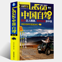 全彩正版 中国自驾Let's Go 全新第二版 旅游地图 自驾游地图 海南旅游 走遍中国旅行书籍 中国自助游2017地