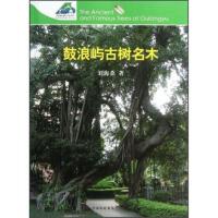 鼓浪屿古树名木 刘海桑 中国林业出版社【放心购】