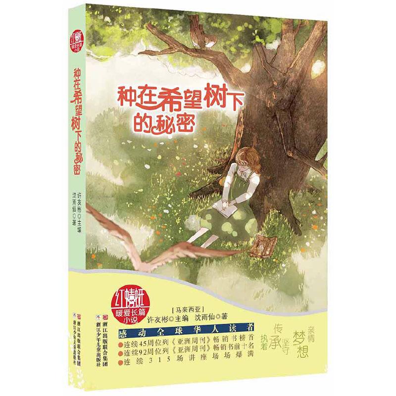 红蜻蜓暖爱长篇小说:种在希望树下的秘密 马来西亚童书达人许友彬领衔主创,优美、新颖、感动、神奇!