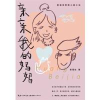 心阅读文丛・黄蓓佳获奖儿童小说:亲亲我的妈妈