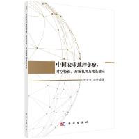 中国农业地理集聚:时空演变、形成机理与增长效应