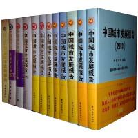 中国城市发展报告 2001-2013 全套12本 特价促销 包邮