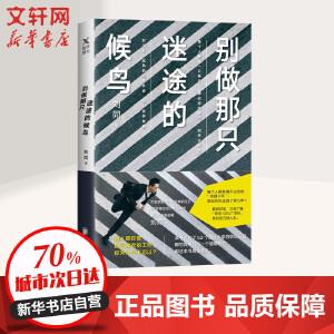 别做那只迷途的候鸟 北京联合出版公司