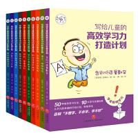 写给儿童的高效学习力打造计划 天地出版社