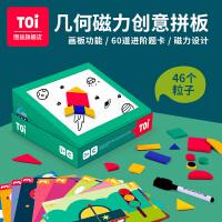TOI几何磁性创意拼图拼板游戏 儿童益智玩具 逻辑思维训练 适用年龄:3-4-5-6岁