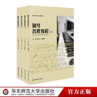 钢琴普修教程1+2+3+4册套装 高等院校音乐通用正版教材 教案形式撰写 知识层递结构科学 练习曲乐理基础知识 华东师