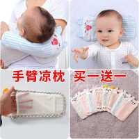 手臂凉席抱娃手臂垫抱婴儿喂奶胳膊套袖宝宝夏季哺乳冰丝孩子神器