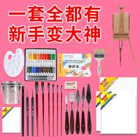 新手丙烯颜料刮刀画笔套装初学者套装入门儿童diy油画框24色颜料