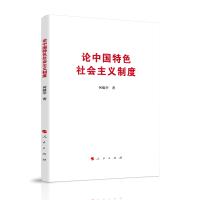 论中国特色社会主义制度