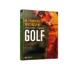 跟《高球文摘》学打高尔夫:让你的球技更精湛――从果岭到球座(全彩)