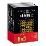 霍金经典宇宙套装(共4册):时间简史(插图本)/果壳中的宇宙/大设计/我的简史(当当天猫定制版)