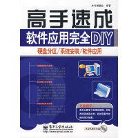 软件应用完全DIY:硬盘分区/系统安装/软件应用