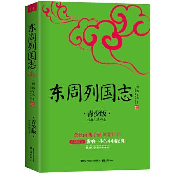 东周列国志(pdf+txt+epub+azw3+mobi电子书在线阅读下载)