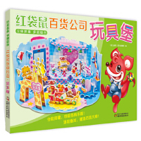 红袋鼠百货公司 玩具堡