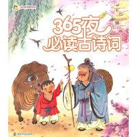 小人国・365夜故事系列/365夜必读古诗词