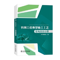农网工程典型施工工艺 配电变台分册