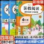 开心教育暑假阅读+口算+应用题四年级彩绘版暑假衔接四升五2021新版
