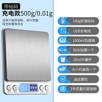 精准家用电子秤厨房秤食物烘焙小秤小型克称数度0.01称重器高精度