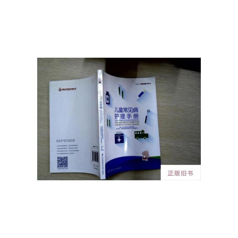 【二手旧书9成新】儿童常见病护理手册