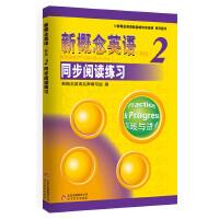 《新概念英语2 同步阅读练习 》--授权正版新概念英语辅导书,名师编写,教材经典姊妹篇,复现教材精彩知识,拓展新鲜词汇