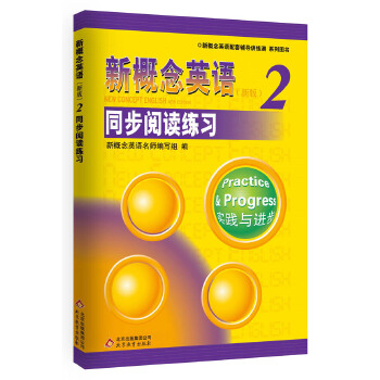 《新概念英语2 同步阅读练习 》--授权正版新概念英语辅导书,名师编写,教材经典姊妹篇,复现教材精彩知识,拓展新鲜词汇,训练阅读能力,一本多功能的阅读训练。