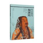 人文江西丛书・历史文化名人传记系列  归去来兮陶渊明
