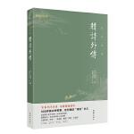 韩诗外传 全本全注全译,零障碍阅读本 300多条古史轶事