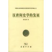 汉唐间史学的发展