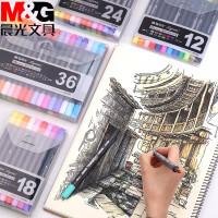 包邮晨光(M&G)双头彩色马克笔 12色/18色/24色赛美水溶性双头涂鸦绘画笔