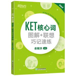 【官方直营】KET核心词图解+联想巧记速练(2020改革版)ket核心词汇单词图解话题书籍 剑桥通用考试备考资料
