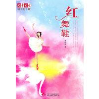 《儿童文学》淘・乐・酷丛书--红舞鞋