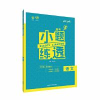 2018新版 理想树 67高考 小题练透 语文