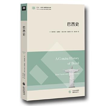 巴西史(东方·剑桥世界历史文库) 剑桥新编,权威版本