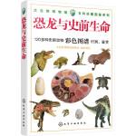 大自然博物馆·百科珍藏图鉴系列--恐龙与史前生命