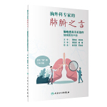 胸外科专家的肺腑之言――肺癌患者手术治疗健康教育手册(配增值)