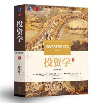 投资学(原书第10版) 博迪 投资风险组合 资本资产定价模型 套利定价 市场有效性 证券评估 衍生证券 资产组合管理 投资学教材书籍 正版新书