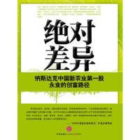 【旧书二手书9成新】 差异-纳斯达克中国新农业**股永业的创富路径9787508622620 中信出版社
