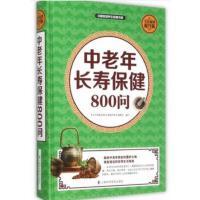 全民阅读-《中老年长寿保健800问》超值精装典藏版