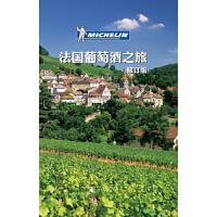 封面有磨痕-HS法国葡萄酒之旅 米其林编辑部 9787563398676 广西师范大学出版社