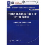 加速中国可再生能源商业化能力建设项目系列图书--中国畜禽养殖场与轻工业沼气技术指南