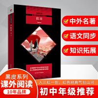 红日 红色经典故事 黑皮阅读升级版入选初中阅读指导目录(2020年版)读者热评20000多!