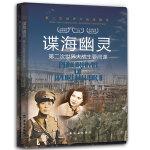 第二次世界大战纵横录:谍海幽灵·第二次世界大战主要间谍(彩图版)