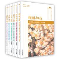 陈伯吹儿童文学奖获奖精品集(6本套装)