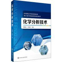 化学分析技术 化学工业出版社