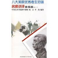 中国美术学院优秀考生范画名师讲评-素描篇