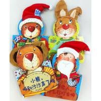 【VIP尊享】 毛绒玩具发声书(共4册)
