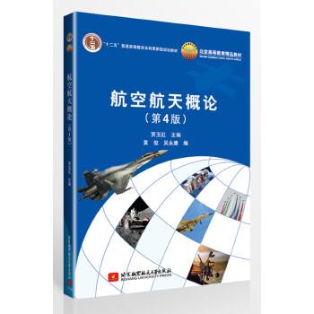 航空航天概论(第4版)(十二五)在各类评奖中屡获殊荣的经典教材,与时俱进的航空航天知识进阶宝典